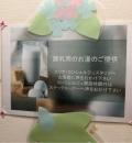 小矢部川SA(上り線)の授乳室・オムツ替え台情報
