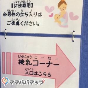 二子こども文化センター(2F)の授乳室・オムツ替え台情報 画像1
