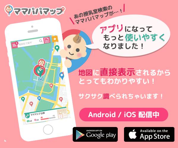ママパパマップ アプリになってもっと使いやすく Andloid/iOSで配信中 今すぐインストール!